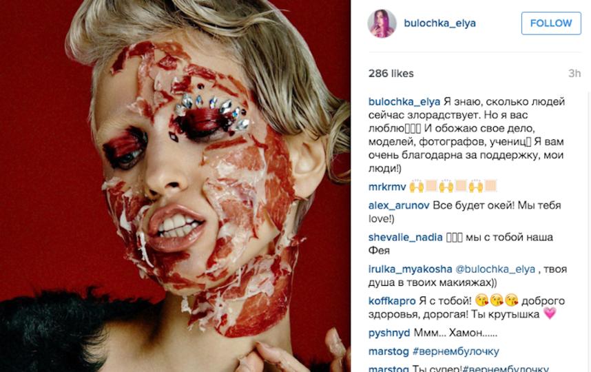 https://www.instagram.com/p/_B24His5at/?taken-by=bulochka_elya.