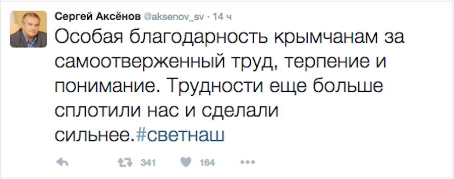 Твиттер Сергея Аксёнова https://twitter.com/aksenov_sv?ref_src=twsrc%5Etfw.
