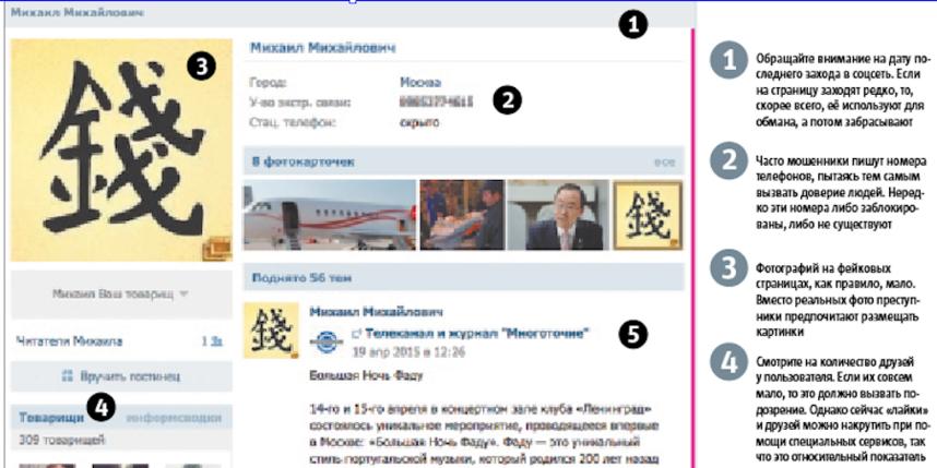 Скриншот фейковой страницы из VK.