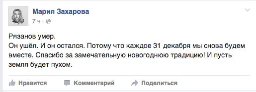 https://www.facebook.com/maria.zakharova.167?fref=nf.