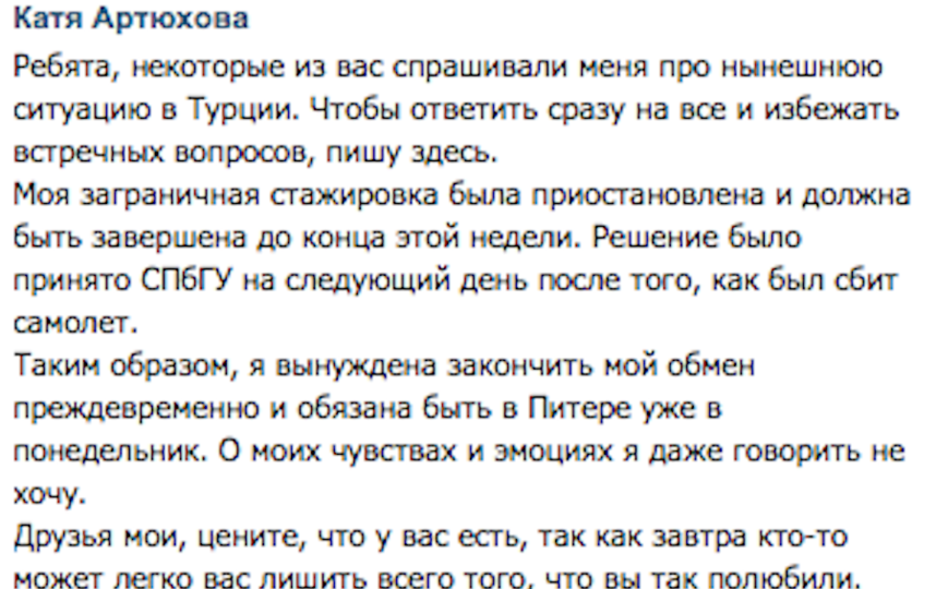 Скриншот странички VK/Катя Артюхова.