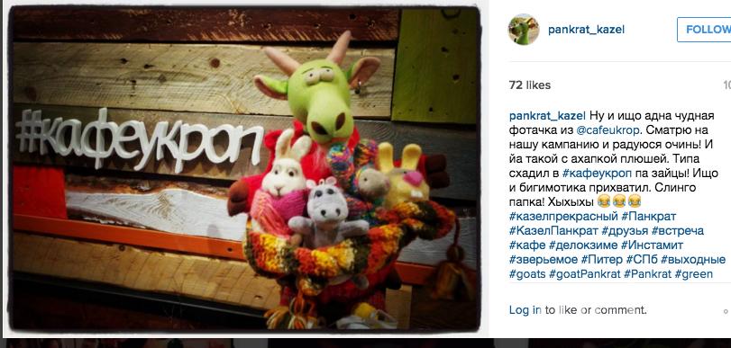 https://instagram.com/pankrat_kazel/.
