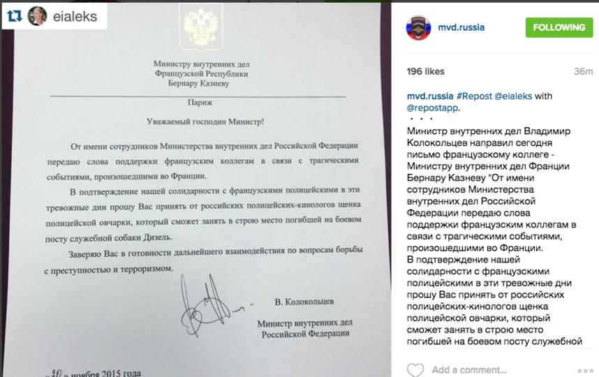 https://www.instagram.com/mvd.russia/.
