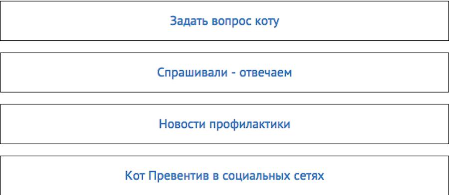 https://61.mvd.ru/Press_centr/blog_kota_preventiv.