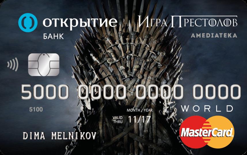 """предоставлены банком """"Открытие""""."""