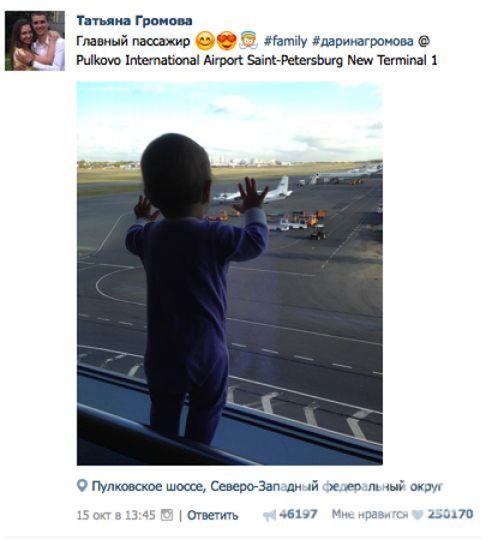 """скриншот со страницы Татьяны Громовой в соцсети """"Вконтакте""""."""