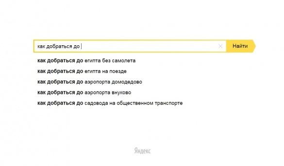 Яндекс.