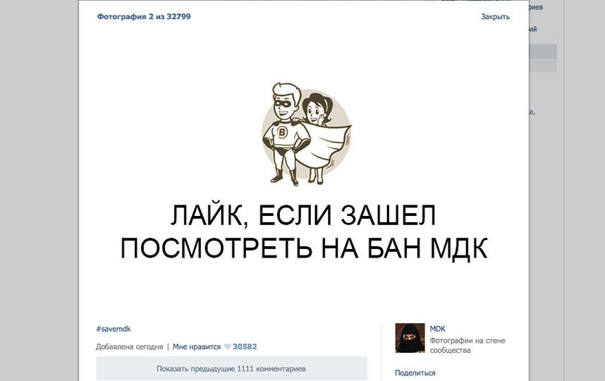 """скриншот из сообщества MDK """"Вконтакте""""."""