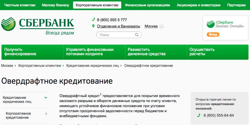 Санкт-Петербурга куда условия для кредитования малого бизнеса от сбербанка масла