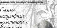 Москва отметит 120-летие Есенина с размахом