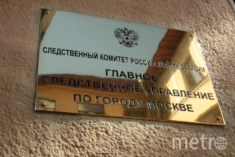 СК РФ по Москве.