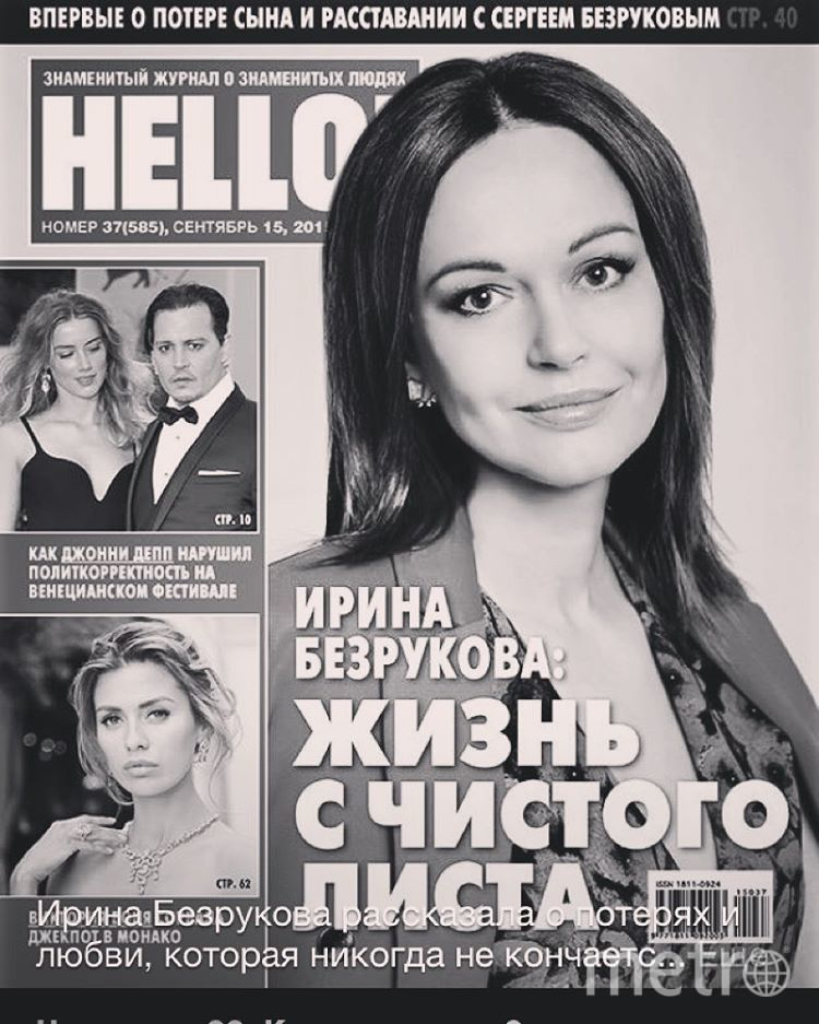 Instagram Ирины Безруковой.