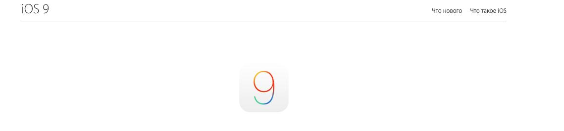 скриншот с официального сайта Apple.