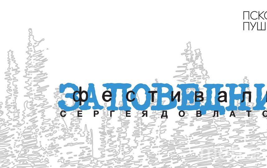 http://vk.com/dovlatovfest.
