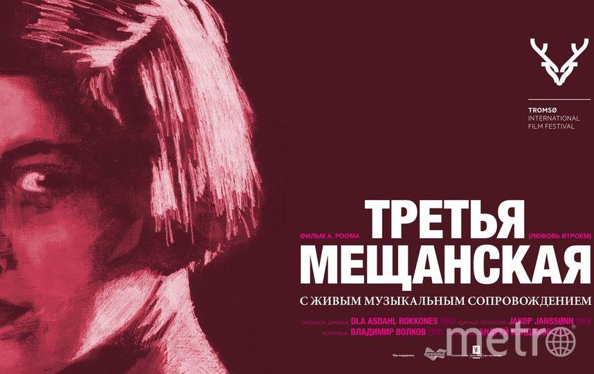 Troms? International Film Festival.