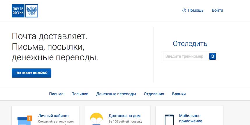 скриншот/ Pochta.ru.