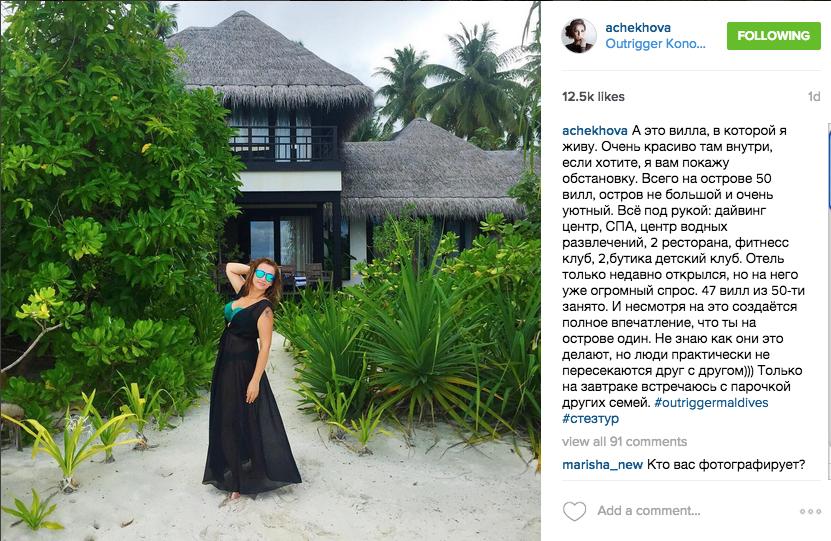 https://instagram.com/p/7r4BXUwx0l/?taken-by=achekhova.