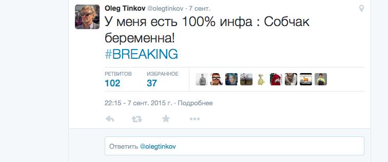 Скриншот изTwitter.
