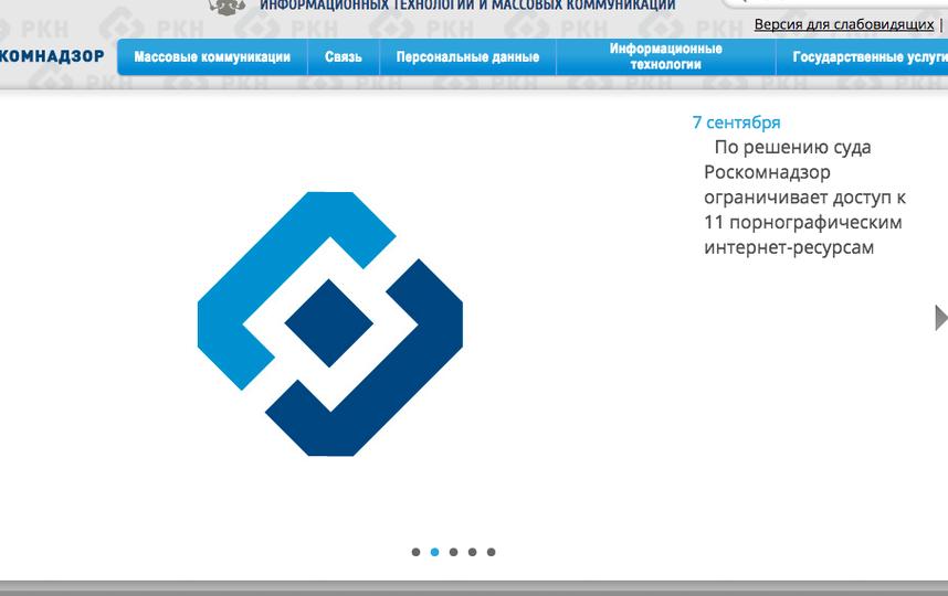 официальный сайт Роскомнадзора.