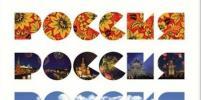 Россия выбирает себе новый логотип