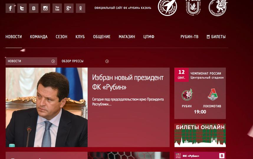 "ФК ""Рубин""."