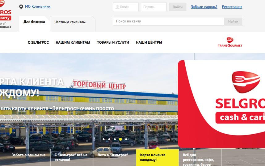 Selgros.ru.