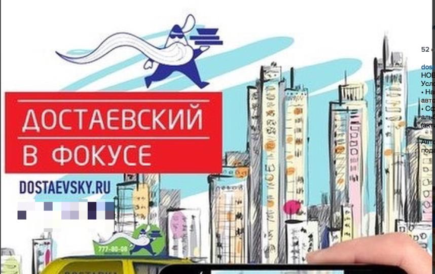 https://instagram.com/p/4ThgM9IEFD/?taken-by=dostaevsky_ru.