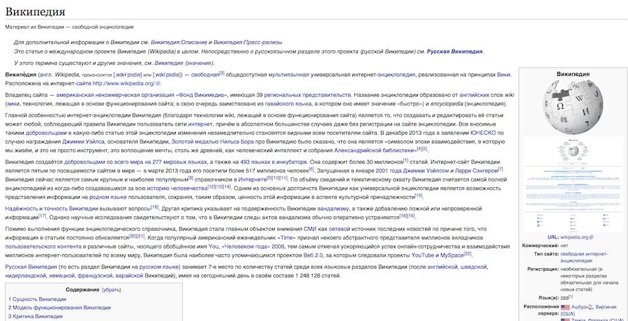 """Скриншот из """"Википедии""""."""