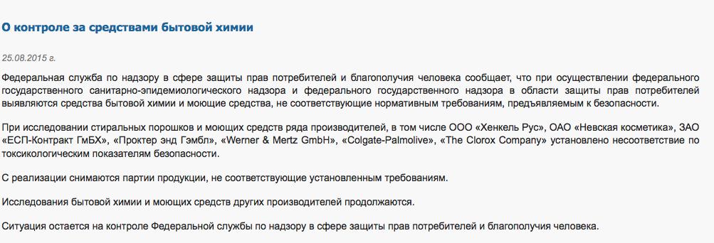 http://rospotrebnadzor.ru/about/info/news/news_details.php?ELEMENT_ID=4087.