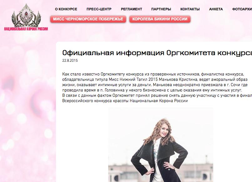 www.krasavica-russia.ru.