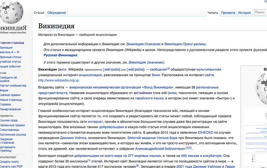 Скриншот Wikipedia.
