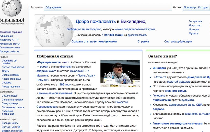 Скриншот Wikipedia .