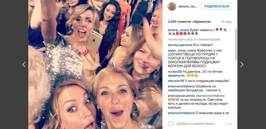 Instagram Татьяны Навки.