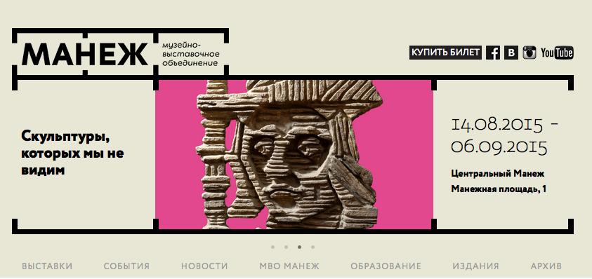 moscowmanege.ru.