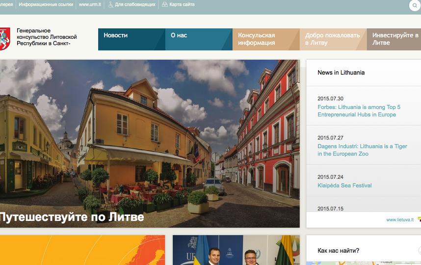 Скриншот с сайта консульства consulate-stpetersburg.mfa.lt.