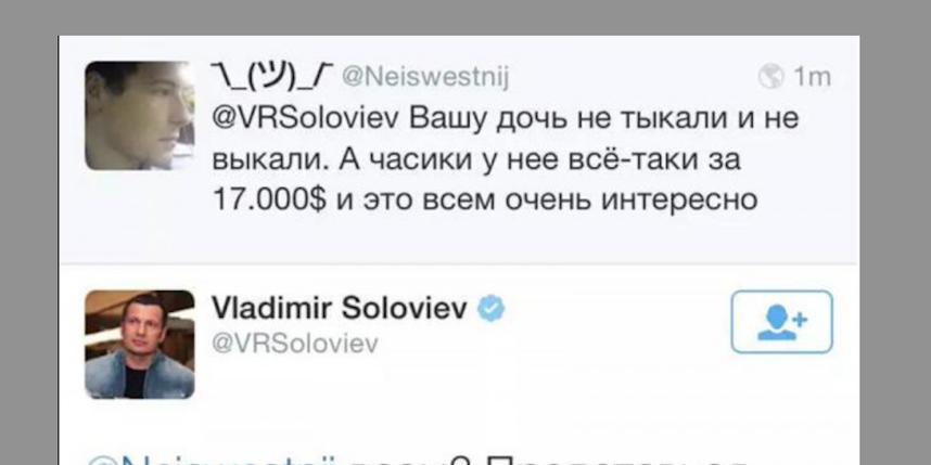 https://twitter.com/vrsoloviev.