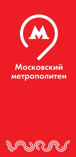 все - пресс-служба московского метрополитена.