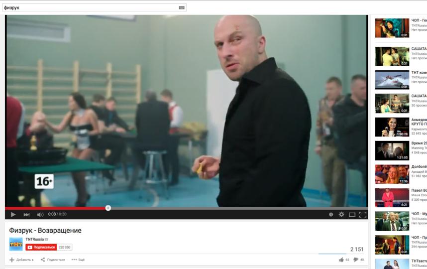 скрин-шот Youtube.