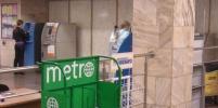 Газета «Metro. Новосибирск» получила входы в метрополитен