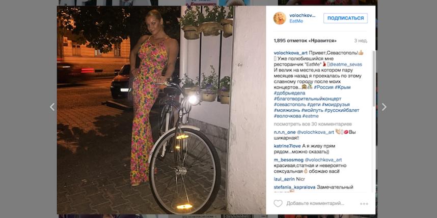 Instagram Анастасии Волочковой.