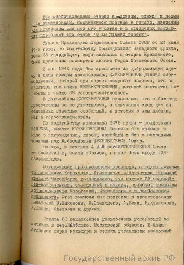 скриншот / statearchive.ru.