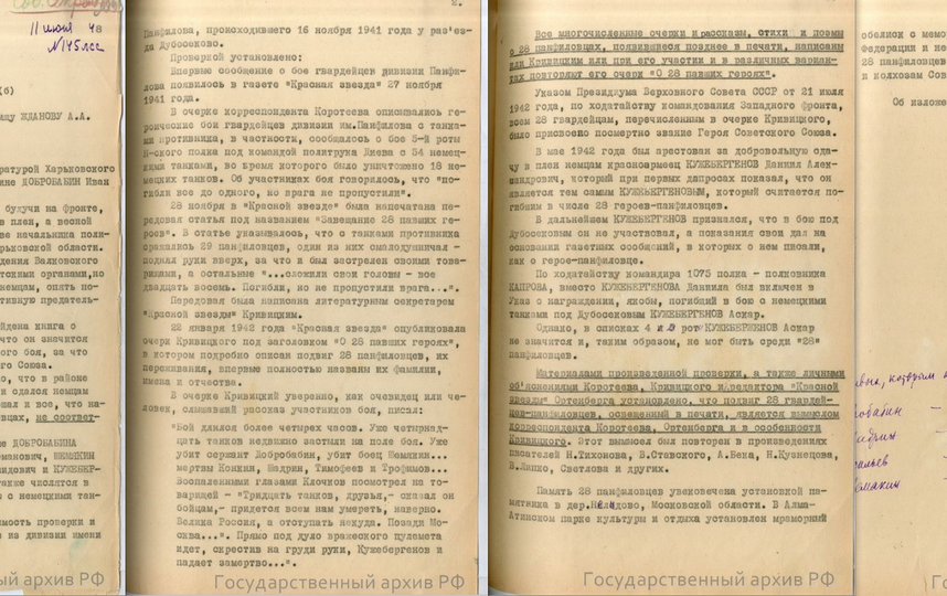 скриншот/ statearchive.ru/.