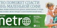 Газета Metro помогает детям