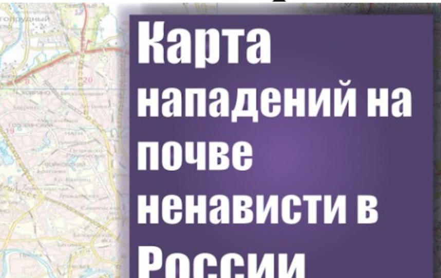 """Комитет """"Гражданское содействие"""" в партнёрстве с центром """"Сова"""" http://hatecrimes.ru/map/."""