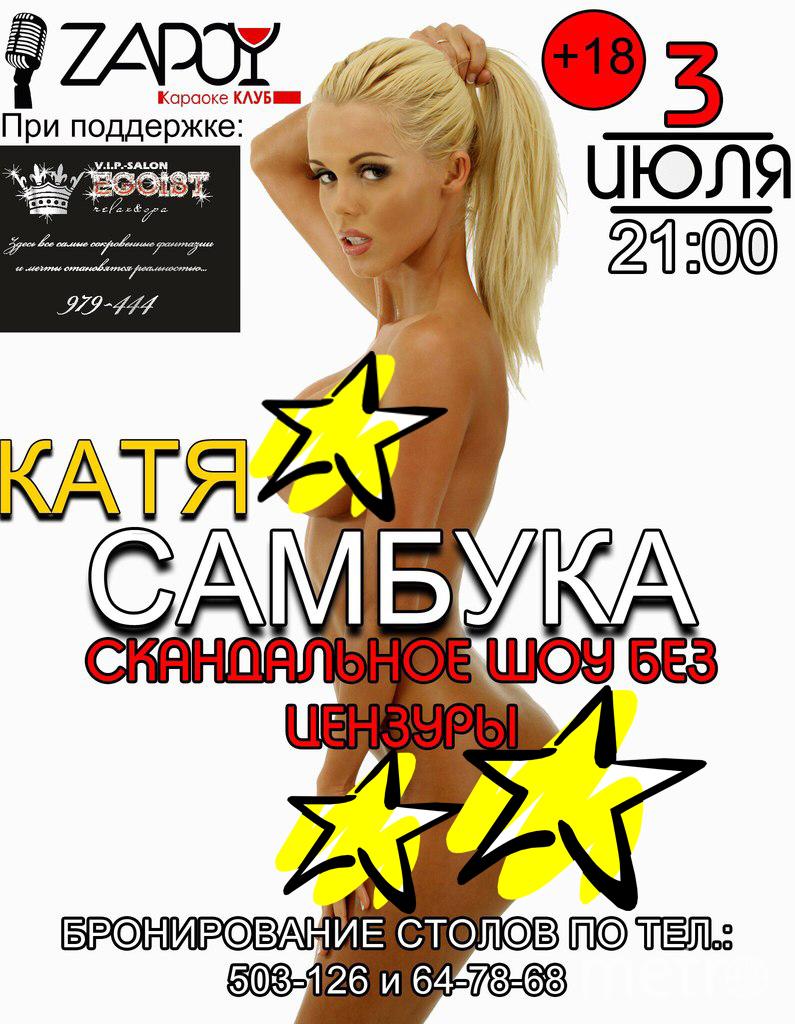 Катя Самбука Боб Джек