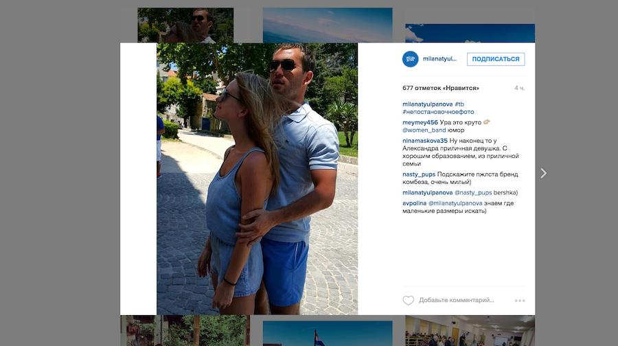 Instagram Миланы Тюльпановой.