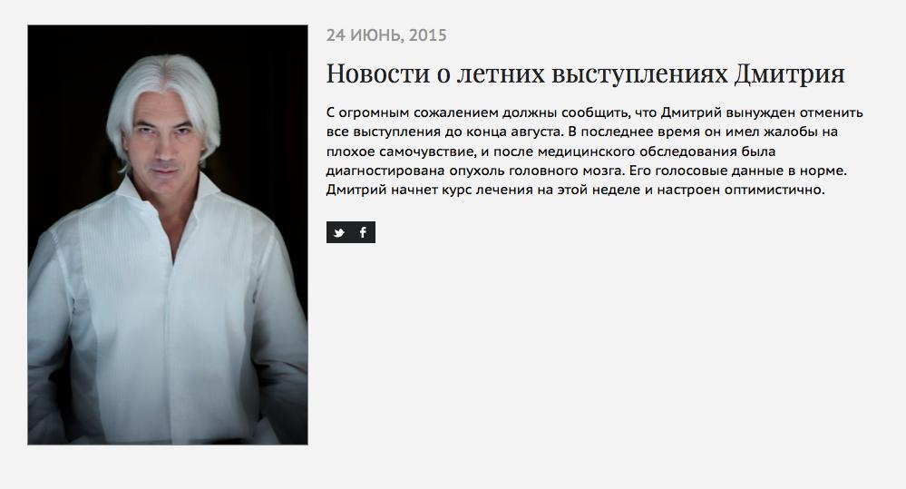 http://hvorostovsky.com/.