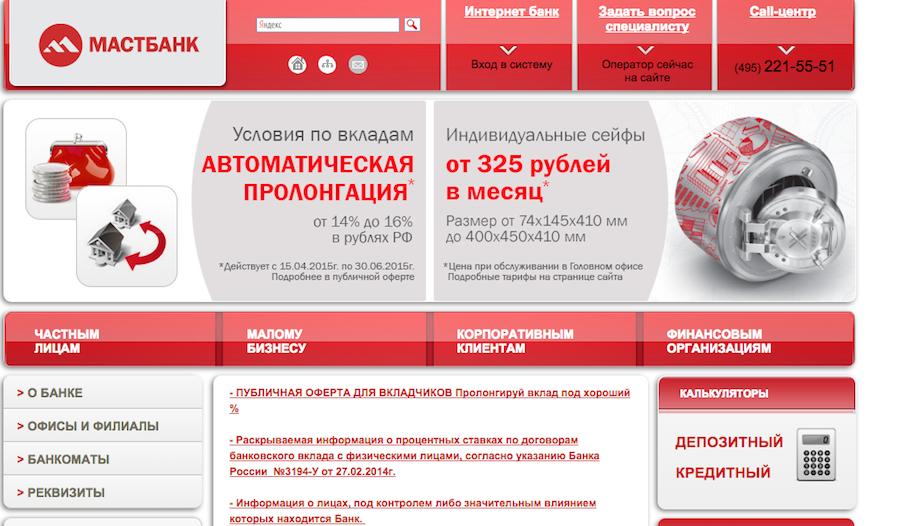 mastbank.ru.