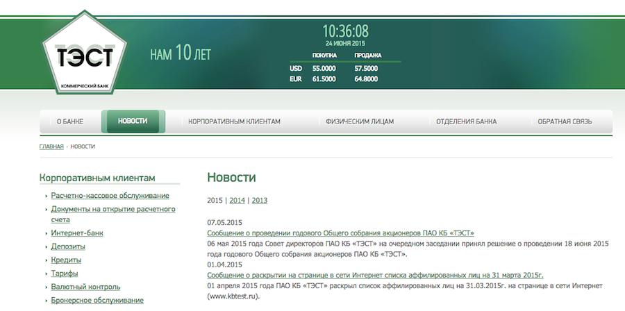kbtest.ru.