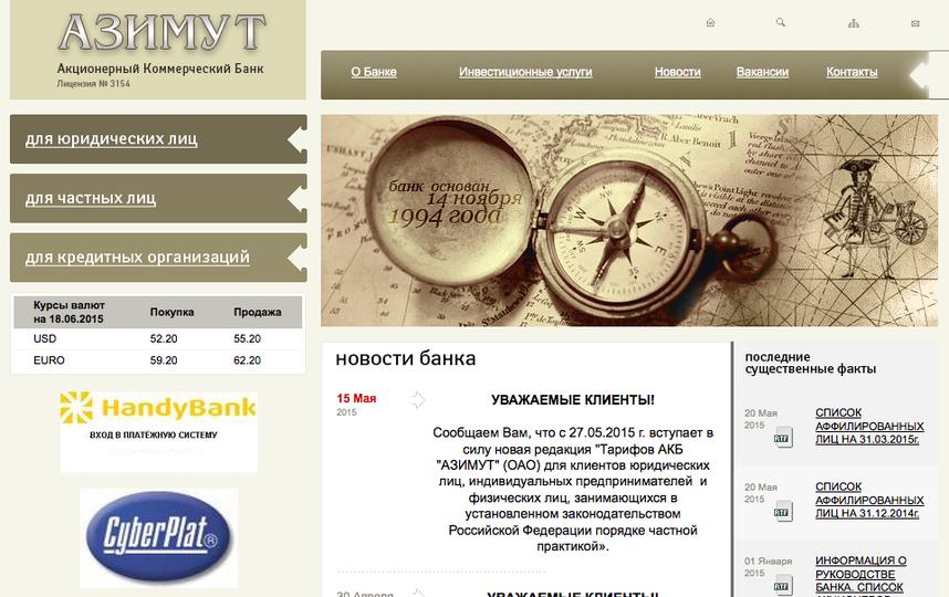 www.azimutbank.ru.